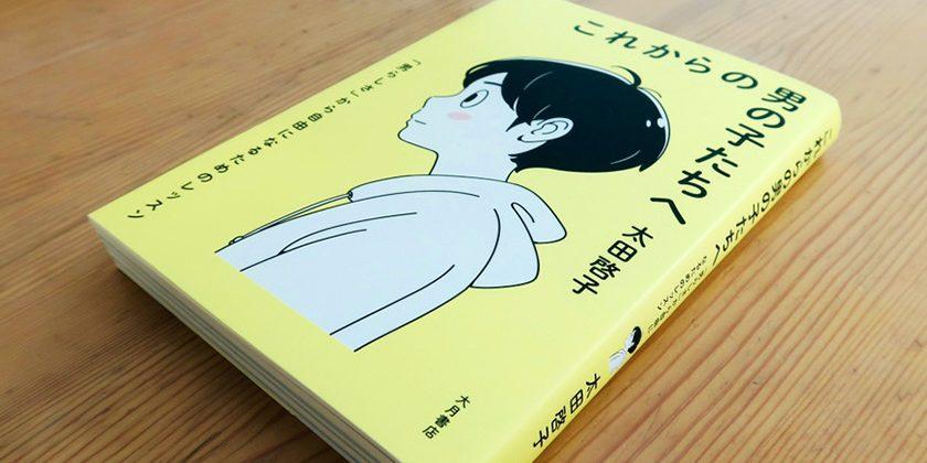 インタビューを受けた太田啓子さんは『これからの男の子たちへ』という著書を、2020年に発売した。